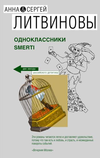 Скачать Анна и Сергей Литвиновы бесплатно Одноклассники smerti