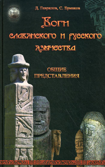 Читать книгу Боги славянского и русского язычества. Общие представления