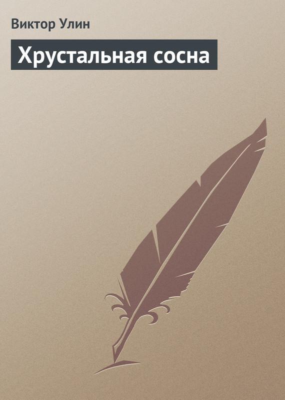 Виктор Улин Хрустальная сосна