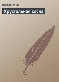- Хрустальная сосна