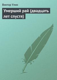Улин, Виктор  - Умерший рай (двадцать лет спустя)