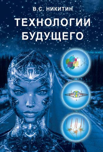 Владимир Степанович Никитин Технологии будущего микросхемы tda7021 и 174ха34 с доставкой