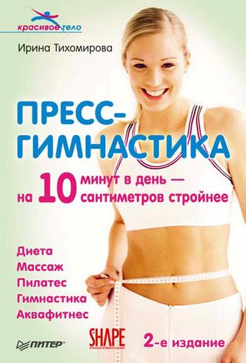Ирина Тихомирова Пресс-гимнастика фрейлина немедленного реагирования лазарева м