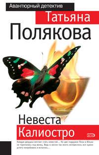 Полякова, Татьяна  - Невеста Калиостро