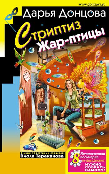 Обложка книги Стриптиз Жар-птицы, автор Донцова, Дарья