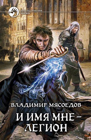 Владимир Мясоедов - И имя мне – Легион (fb2) скачать книгу бесплатно