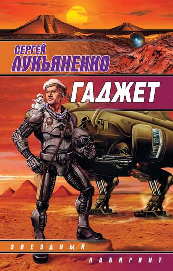 Сергей Лукьяненко Гаджет (сборник) сергей лукьяненко гаджет