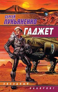 - Гаджет (сборник)