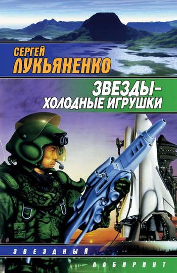 обложка электронной книги Звезды – холодные игрушки