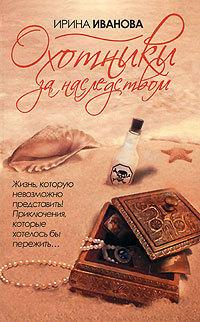 Иванова, Ирина Владимировна  - Охотники за наследством