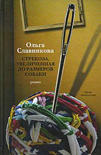 Славникова, Ольга  - Стрекоза, увеличенная до размеров собаки