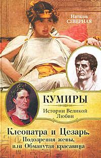 Северная, Наташа  - Клеопатра и Цезарь. Подозрения жены, или Обманутая красавица