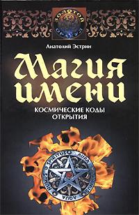 Анатолий Эстрин Магия имени. Космические коды открытия эстрин а золотые коды магии