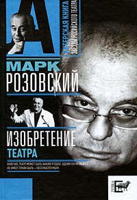 Розовский, Марк  - Изобретение театра