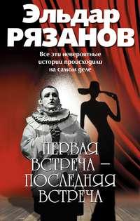 Рязанов, Эльдар  - Первая встреча – последняя встреча