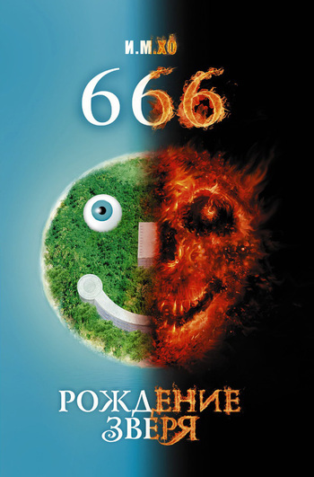 Скачать И. М. Хо бесплатно 666. Рождение зверя