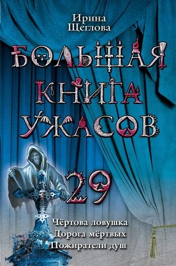 скачать книгу Ирина Щеглова бесплатный файл
