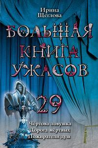 Щеглова, Ирина  - Пожиратели душ