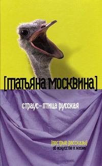 Скачать Татьяна Москвина бесплатно Страус - птица русская сборник