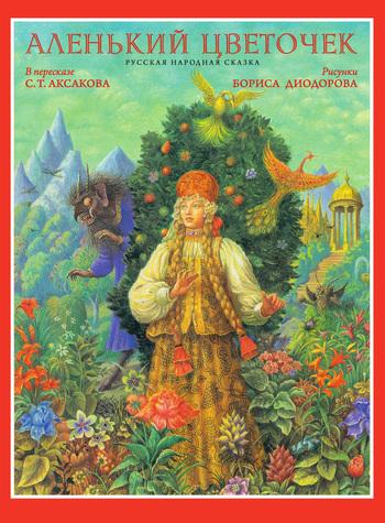 Сергей Аксаков Аленький цветочек россия ёлочная игрушка шар аленький цветочек коллекция хохломские узоры white