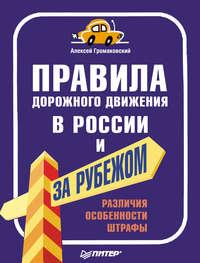 - Правила дорожного движения в России и за рубежом. Различия, особенности, штрафы