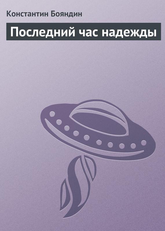 Константин Бояндин Последний час надежды бусики колечки кулон оберег 7 камней весы самоцветы арт пд кам1040