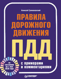 - Правила дорожного движения с примерами и комментариями (по состоянию на 1 мая 2010 года)