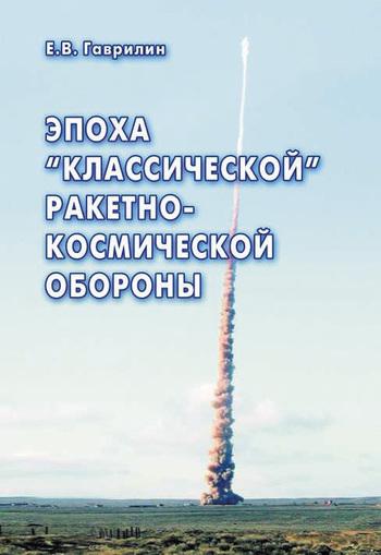 Евгений Васильевич Гаврилин Эпоха «классической» ракетно-космической обороны