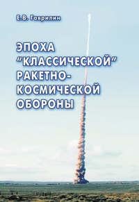 Гаврилин, Евгений Васильевич  - Эпоха «классической» ракетно-космической обороны