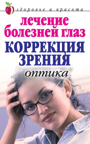 Марина Куропаткина Лечение болезней глаз: Коррекция зрения. Оптика оздоровление глаз светом авторская методика коррекции зрения