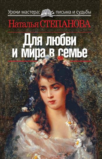 Наталья Степанова Для любви и мира в семье наталья степанова шепоток на счастье