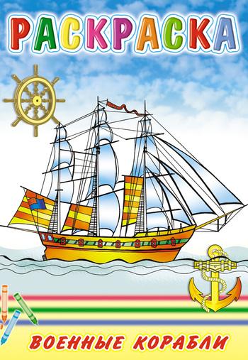 Военные корабли. Раскраска от ЛитРес