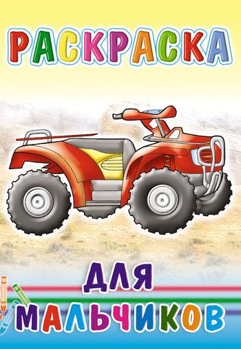 Отсутствует Раскраска для мальчиков любимая раскраска мальчиков мотоциклы