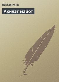 Улин, Виктор  - Ахилат мацот