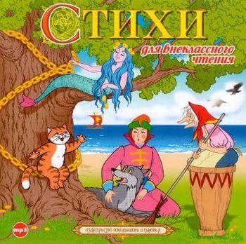 Литературное чтение 1 класс школа россии учебник читать онлайн 3 часть