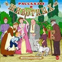 Лев Толстой Рассказы о животных иван комлев ковыль сборник