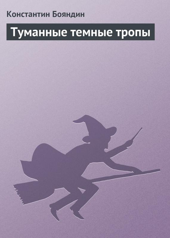Константин Бояндин бесплатно