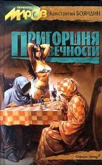 Пригоршня вечности ( Константин Бояндин  )