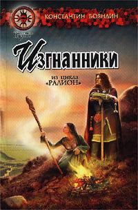 Изгнанники LitRes.ru 59.000