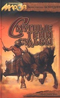 яркий рассказ в книге Константин Бояндин
