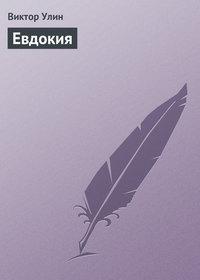 - Евдокия