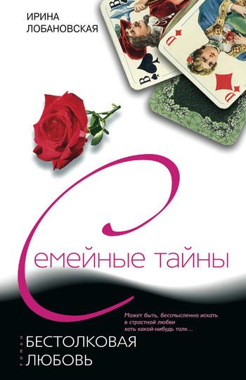Ирина Лобановская Бестолковая любовь