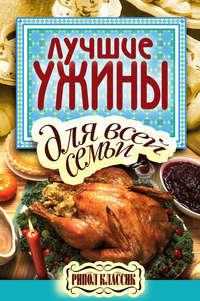 Бойко, Елена Анатольевна  - Лучшие ужины для всей семьи