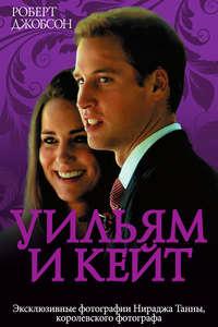 Джобсон, Роберт  - Уильям и Кейт. Love story