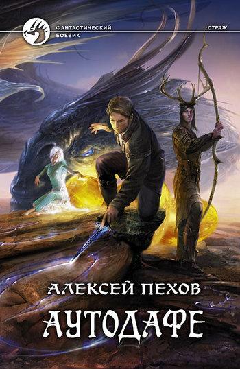 Аутодафе - Пехов Алексей