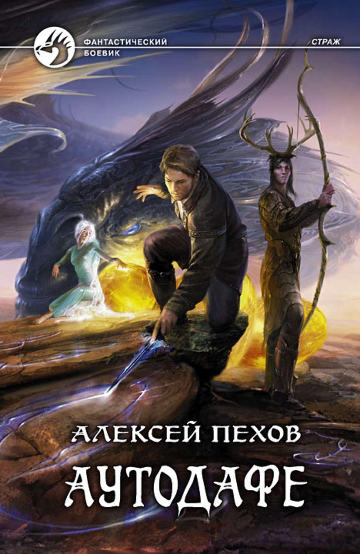 Скачать книги бесплатно пехов синее пламя
