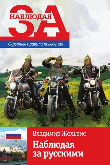 Владимир Жельвис - Наблюдая за русскими