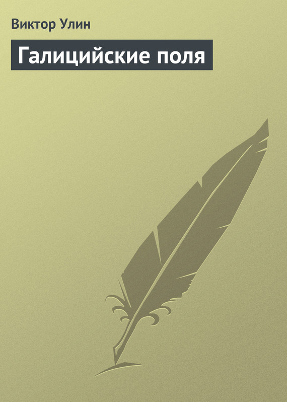 Обложка книги Галицийские поля, автор Улин, Виктор