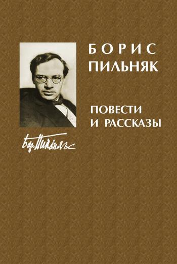 Борис Пильняк - Наследники