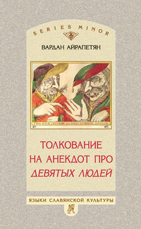 Айрапетян, Вардан  - Толкование на анекдот про девятых людей